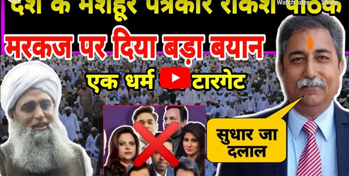 Rakesh Pathak