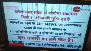 Photo of Zee News expresses regret for linking false report with Tablighi