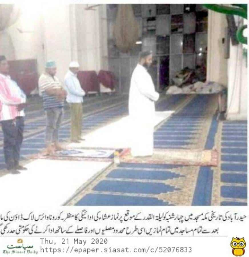 Social distancing being strictly followed in Mecca Masjid