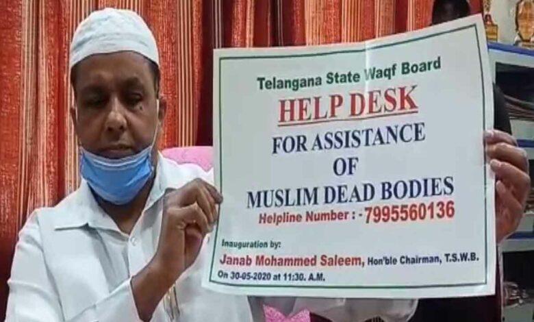 TS Waqf Board to soon start helpline number for Muslim burial
