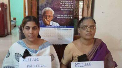 Photo of Protests staged demanding release of Vara Vara Rao