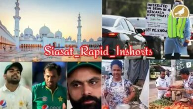 Photo of Siasat Rapid inshorts (Daily News 30th June 2020)