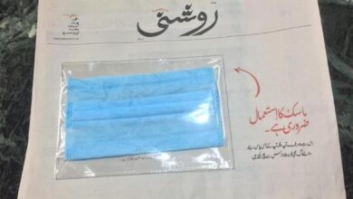 Photo of Kashmir newspaper surprises readers with free face mask