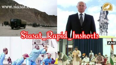 Photo of Siasat Rapid Inshorts (Daily News 2nd July 2020)