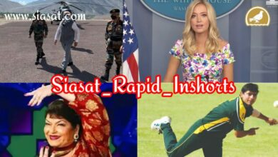 Photo of Siasat Rapid Inshorts