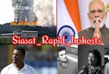 Photo of Siasat Rapid Inshorts (Daily News 4th July 2020)