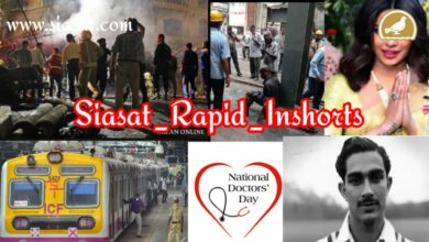 Photo of Siasat Rapid Inshorts (Daily News 1st July 2020)