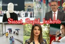 Photo of Siasat Rapid Inshorts (Daily News 14th July)