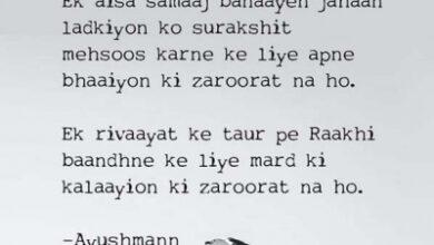 Photo of Ayushmann Khurrana champions women's empowerment on Raksha Bandhan