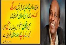 Photo of Bright star of Urdu poetry fades away