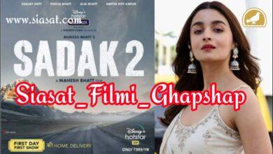 Photo of Sadak 2 Trailer | Siasat_Filmi Ghapshap