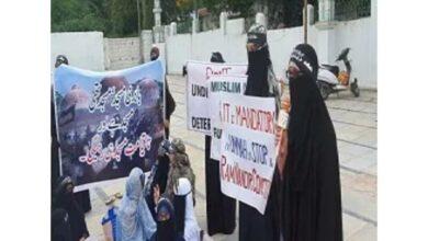 Photo of Ram Mandir Bhumi Pujan: Muslim women stage protest in Hyderabad