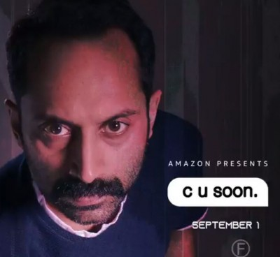 Shot on mobile in lockdown, Malayalam film 'CU Soon' to go for OTT release