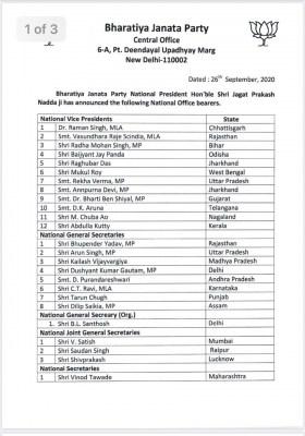 BJP's Team Nadda declared, BJP readying next-gen