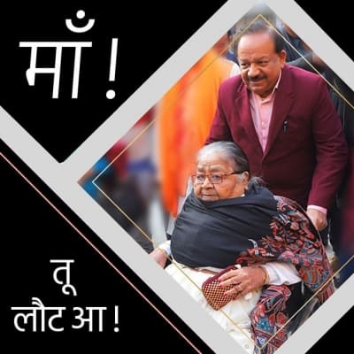 Harsh Vardhan donates his mother's eyes at AIIMS after demise