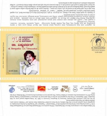 Kannada actor Vishnuvardhan honoured with special postal cover