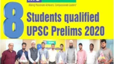 Photo of 8 Students of MS IAS Academy qualifies UPSC prelims
