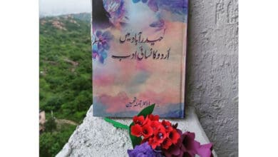 Photo of A discourse of Hyderabadi women's writings in Urdu