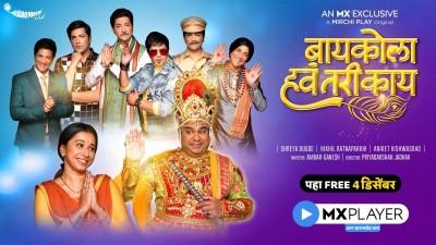 Priyadarshan Jadhav's new Marathi series delivers message with humour
