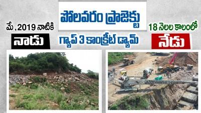 Polavaram then & now: Jagan attacks earlier TDP regime